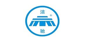 全裕科技合作伙伴-上海洁驰