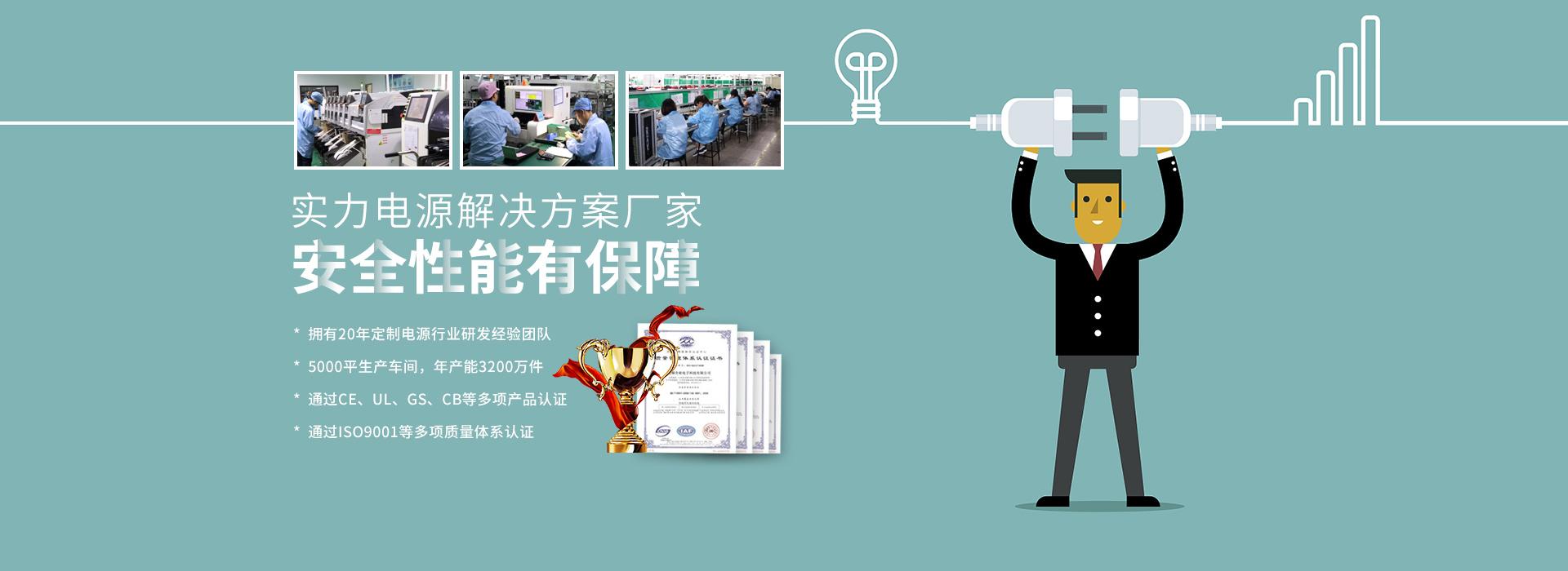 全裕电子-实力电源解决方案厂家,安全性能有保障